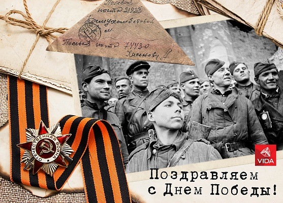 With Great Victory Day!