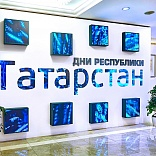 Republic of Tatarstan Exposition in the Federation Council